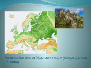Начинается она от Уральских гор и уходит далеко на запад.