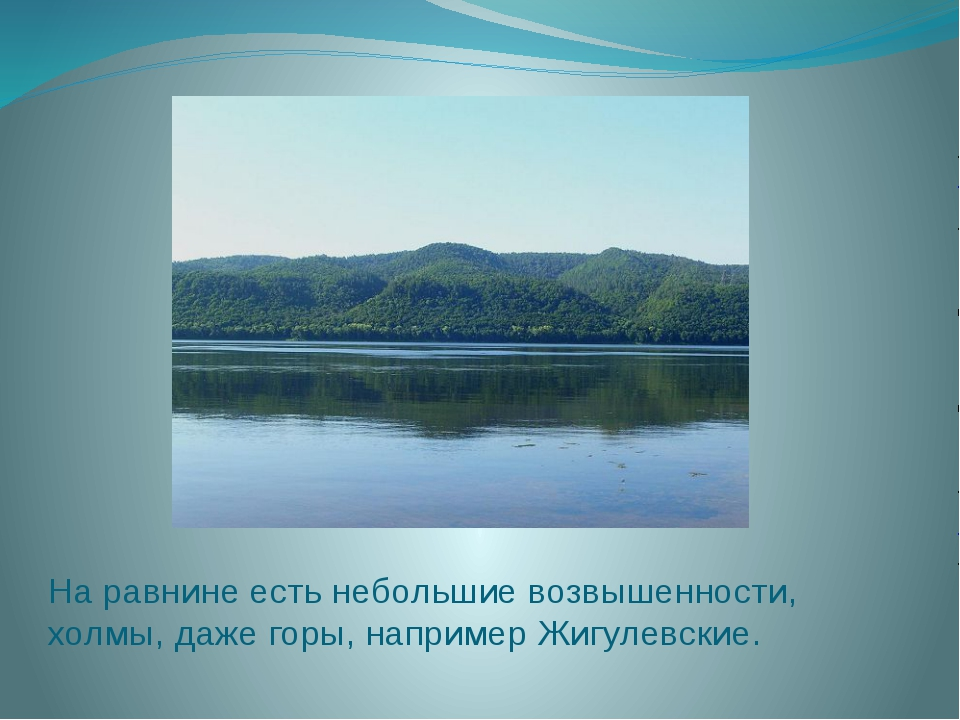 На равнине есть небольшие возвышенности, холмы, даже горы, например Жигулевск...