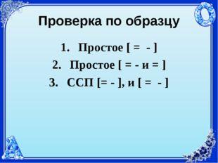 Проверка по образцу Простое [ = - ] Простое [ = - и = ] ССП [= - ], и [ = - ]