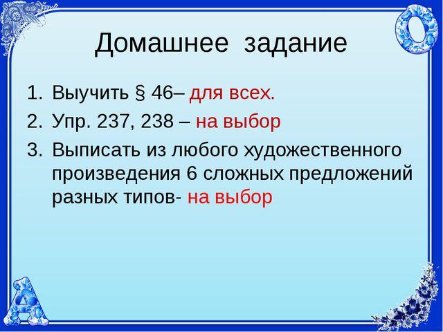 Домашнее задание Выучить § 46– для всех. Упр. 237, 238 – на выбор Выписать из...