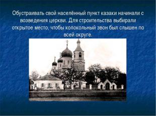 Обустраивать свой населённый пункт казаки начинали с возведения церкви. Для с