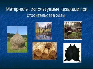 Материалы, используемые казаками при строительстве хаты.