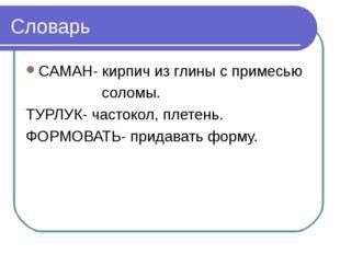 Словарь САМАН- кирпич из глины с примесью соломы. ТУРЛУК- частокол, плетень.