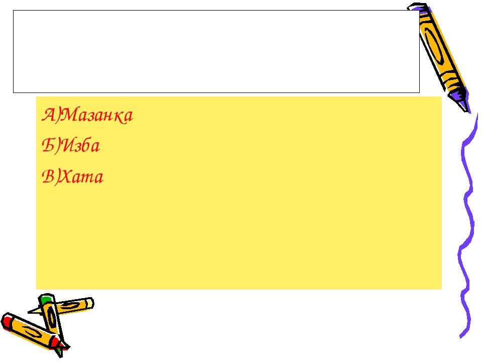 А)Мазанка Б)Изба В)Хата Как называется дом, который построил казак?