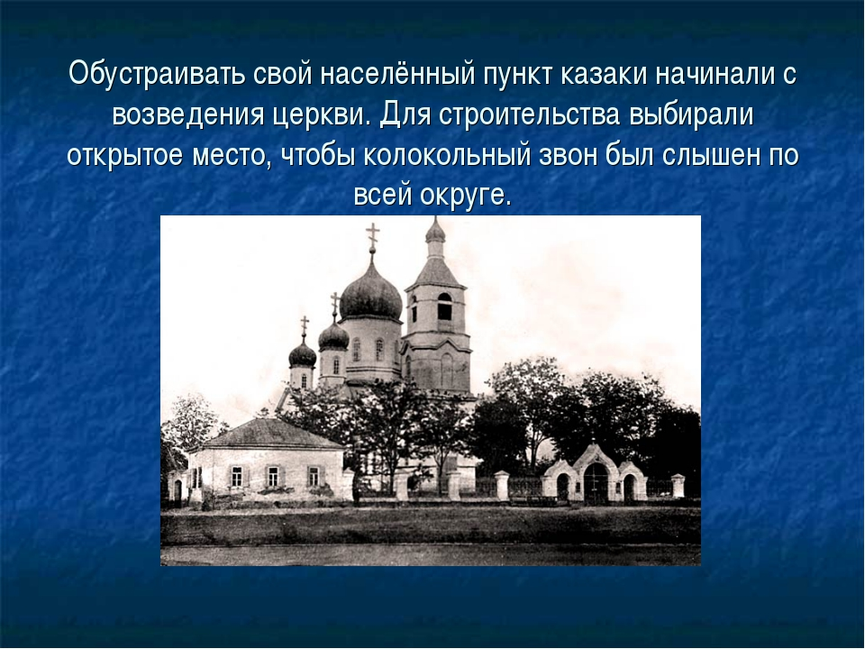 Обустраивать свой населённый пункт казаки начинали с возведения церкви. Для с...