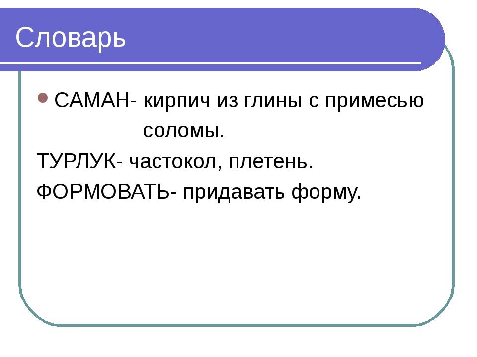 Словарь САМАН- кирпич из глины с примесью соломы. ТУРЛУК- частокол, плетень....