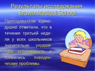 Результаты исследования Brown Medical School Преподаватели едино-душно отмети