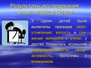 Результаты исследования Brown Medical School У одних детей были выявлены приз