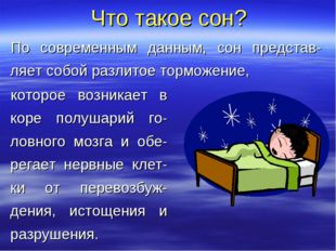 Что такое сон? По современным данным, сон представ-ляет собой разлитое тормож