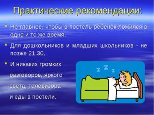 Практические рекомендации: Но главное, чтобы в постель ребенок ложился в одно