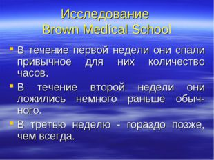 Исследование Brown Medical School В течение первой недели они спали привычное
