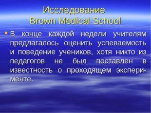 Исследование Brown Medical School В конце каждой недели учителям предлагалось