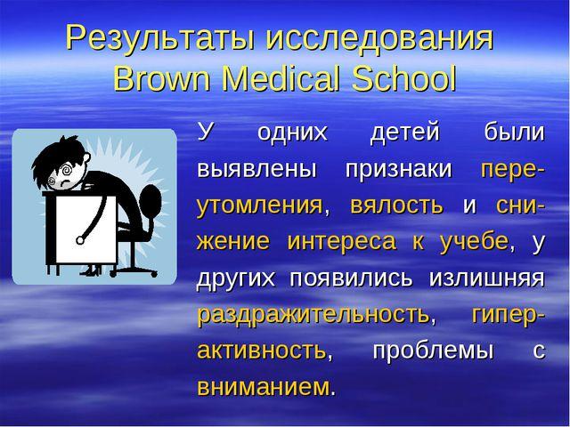 Результаты исследования Brown Medical School У одних детей были выявлены приз...