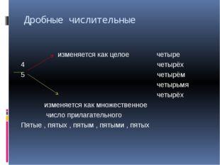 Дробные числительные изменяется как целое четыре 4 четырёх 5 четырём четырьмя