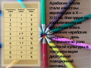 Арабские числа стали известны европейцам в X—XIII вв. благодаря их изображен