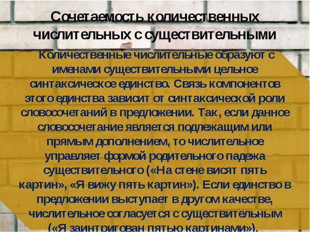 Количественные числительные образуют с именами существительными цельное синт...