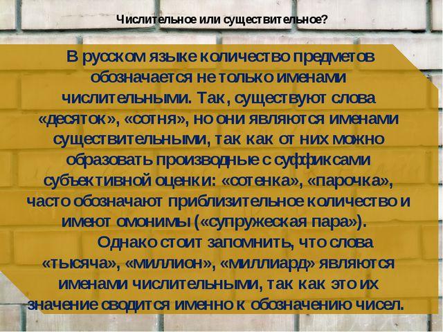 Числительное или существительное? В русском языке количество предметов обозна...