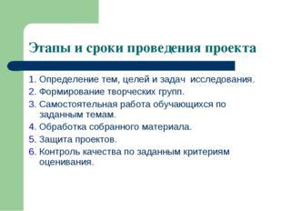 Этапы и сроки проведения проекта 1. Определение тем, целей и задач исследован
