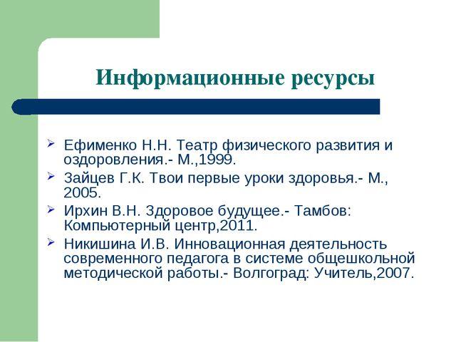 Информационные ресурсы Ефименко Н.Н. Театр физического развития и оздоровлени...