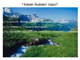 Какие бывают горы? 1) По высоте: низкие, средние, высокие, высочайшие 2) По в