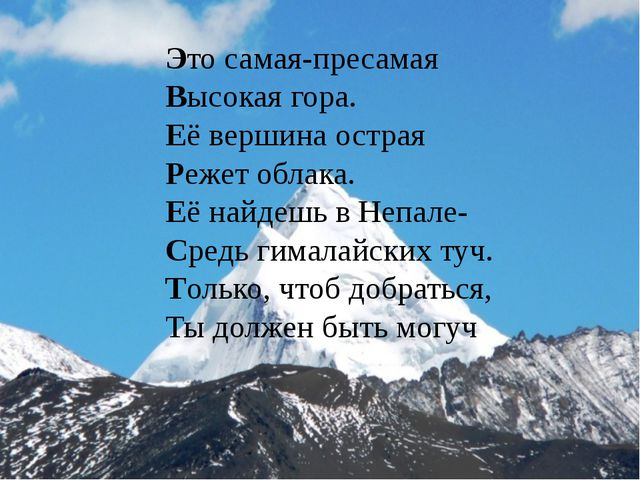 Это самая-пресамая Высокая гора. Её вершина острая Режет облака. Её найдешь в...