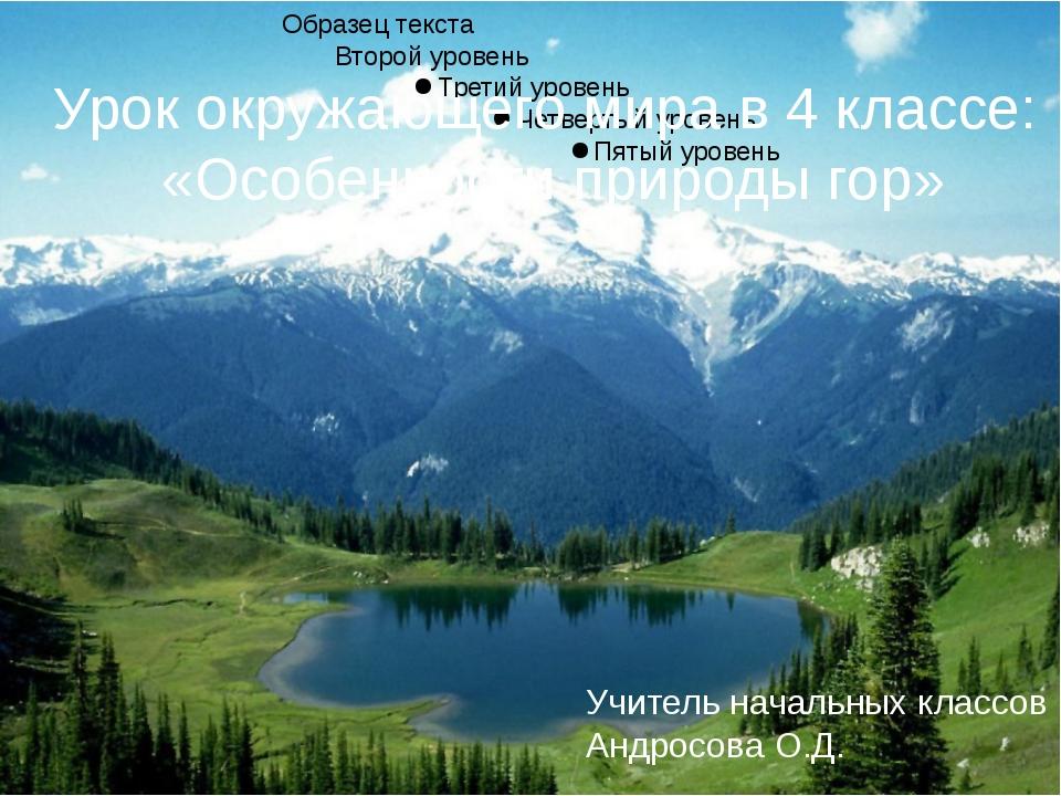 Урок окружающего мира в 4 классе: «Особенности природы гор» Учитель начальных...