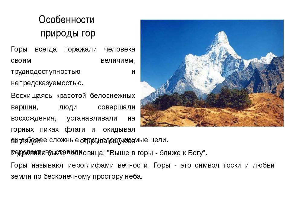 Особенности природы гор Горы всегда поражали человека своим величием, труднод...