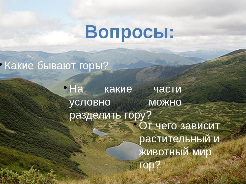 Вопросы: Какие бывают горы? На какие части условно можно разделить гору? От ч...
