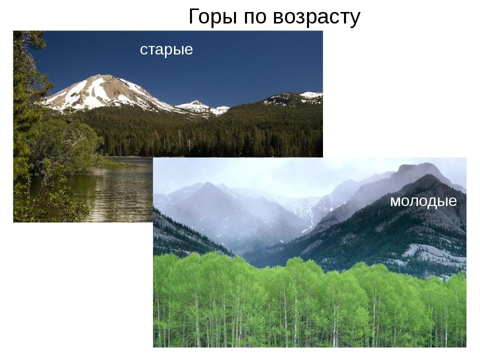 старые молодые Горы по возрасту