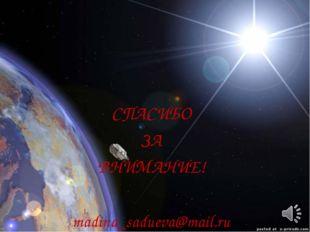 СПАСИБО ЗА ВНИМАНИЕ! madina_sadueva@mail.ru