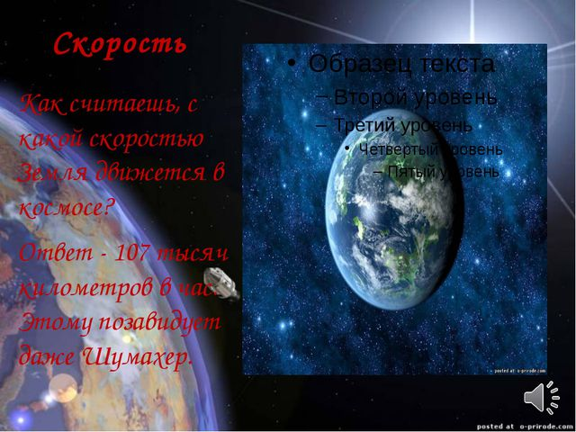 Скорость Как считаешь, с какой скоростью Земля движется в космосе? Ответ - 1...