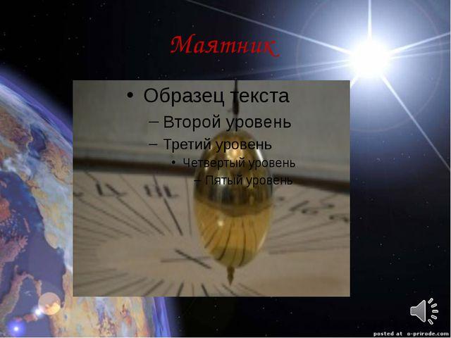 Маятник
