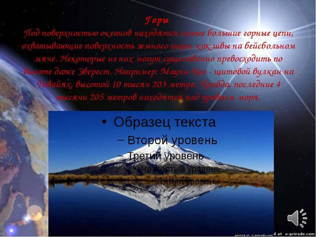 Горы Под поверхностью океанов находятся самые большие горные цепи, охватываю...
