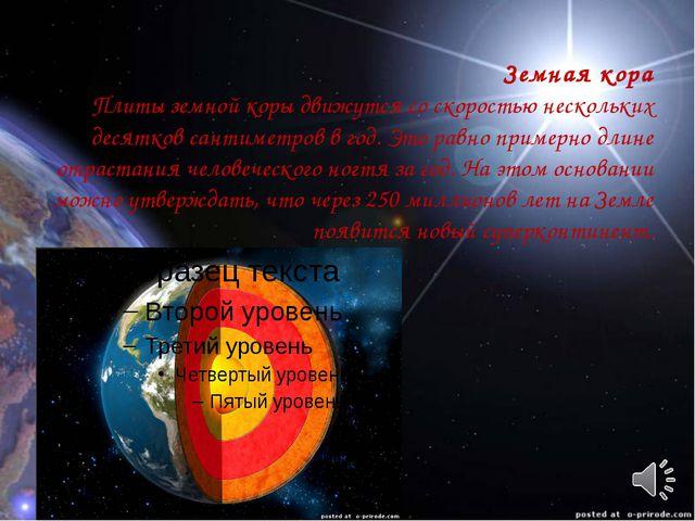 Земная кора Плиты земной коры движутся со скоростью нескольких десятковсанти...