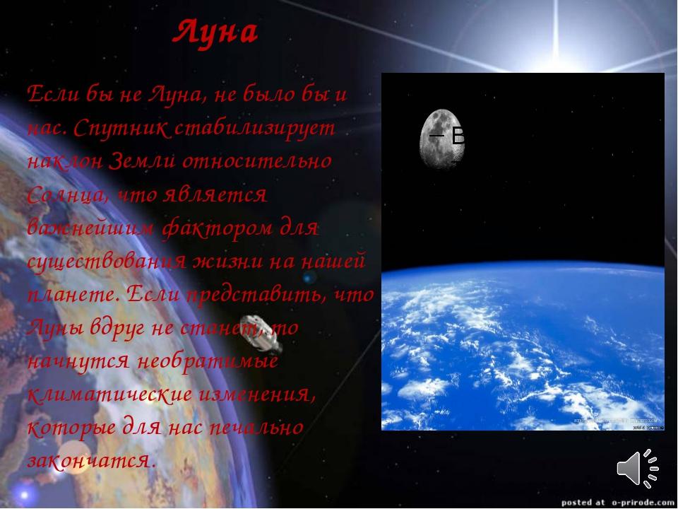 Луна Если бы не Луна, не было бы и нас. Спутник стабилизирует наклон Земли от...
