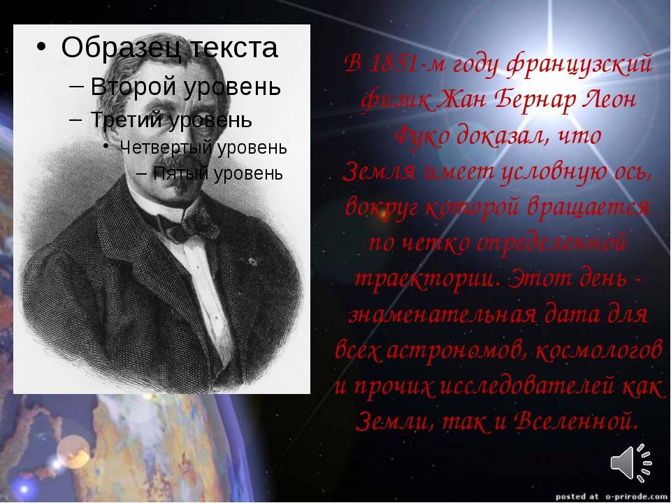 В 1851-м году французский физик Жан Бернар Леон Фуко доказал, что Земляимеет...