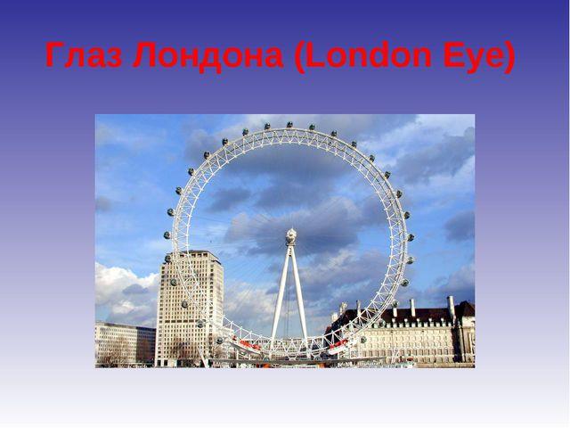 Глаз Лондона (London Eye)
