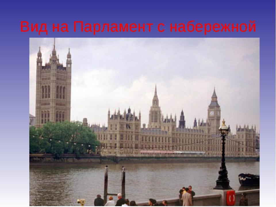 Вид на Парламент с набережной