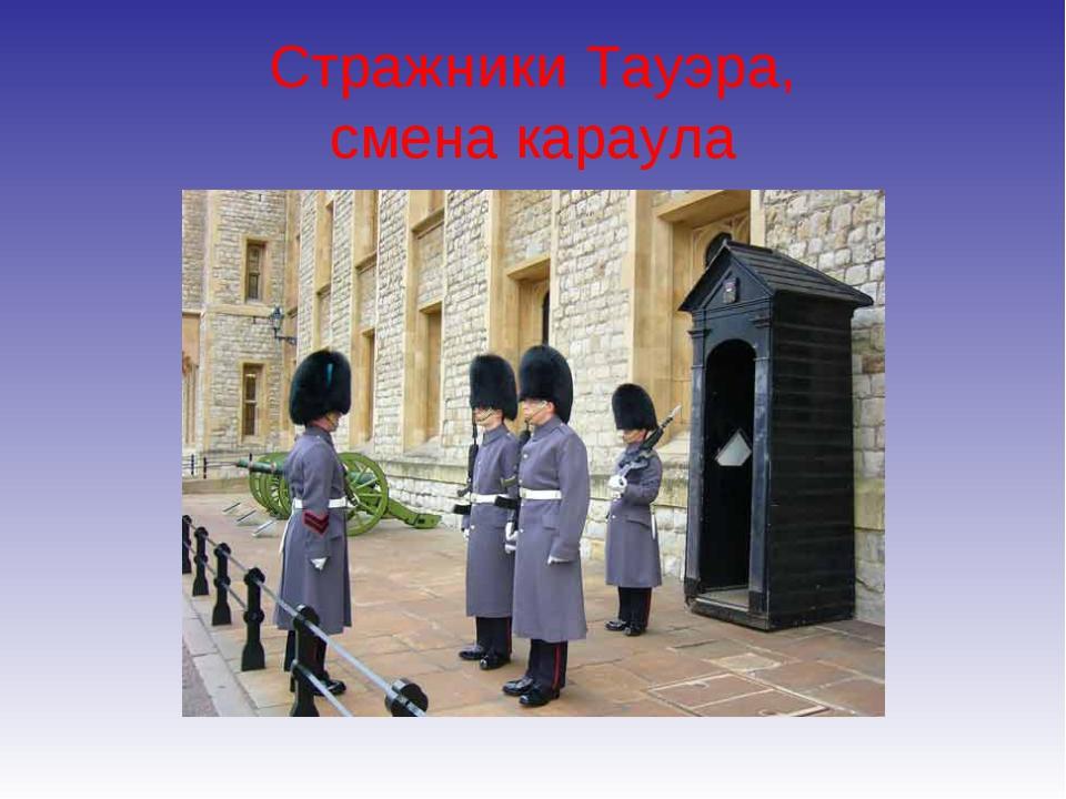 Стражники Тауэра, смена караула