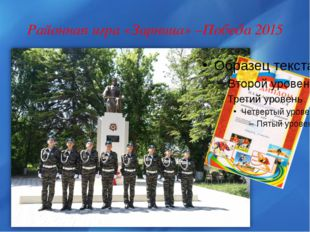 Районная игра «Зарница» –Победа 2015