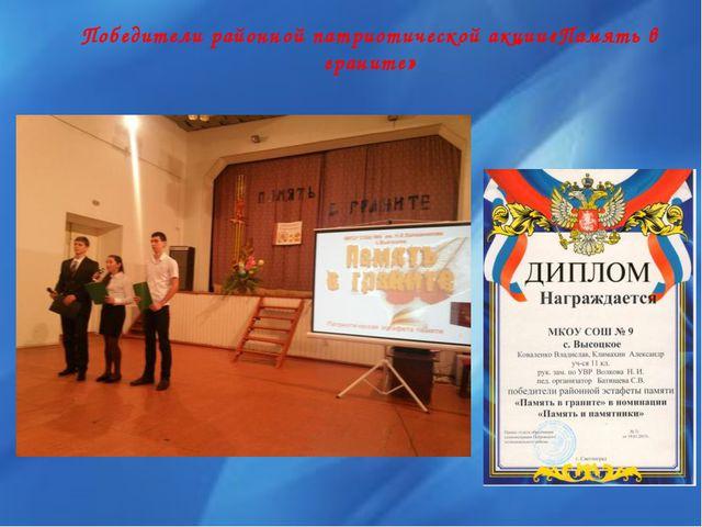 Победители районной патриотической акции«Память в граните»