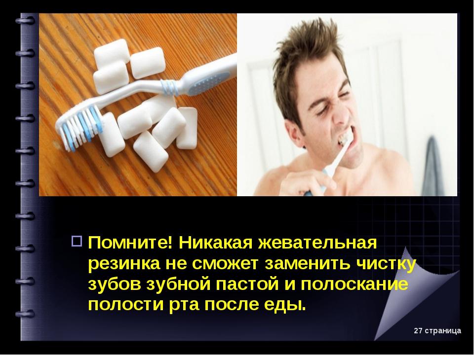 Вреде и пользе о чистке зубов