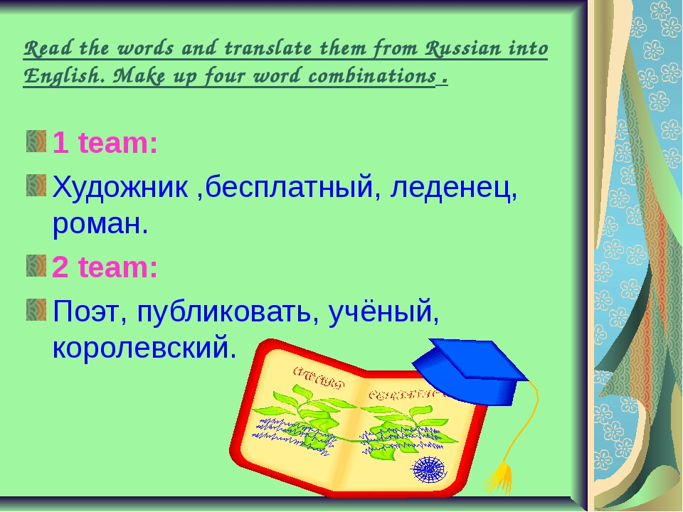 Read the words and translate them from Russian into English. Make up four wor...