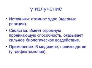 γ-излучение Источники: атомное ядро (ядерные реакции). Свойства: Имеет огромн