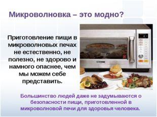 Приготовление пищи в микроволновых печах не естественно, не полезно, не здоро
