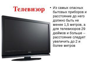 Телевизор Из самых опасных бытовых приборов и расстояние до него должно быть