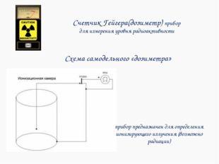 Счетчик Гейгера(дозиметр) прибор для измерения уровнярадиоактивности Схема с