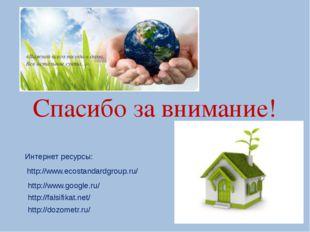 http://falsifikat.net/ Спасибо за внимание! http://www.google.ru/ http://www.