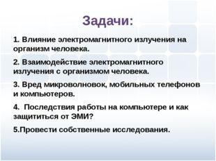 Задачи: 1. Влияние электромагнитного излучения на организм человека. 2. Взаим