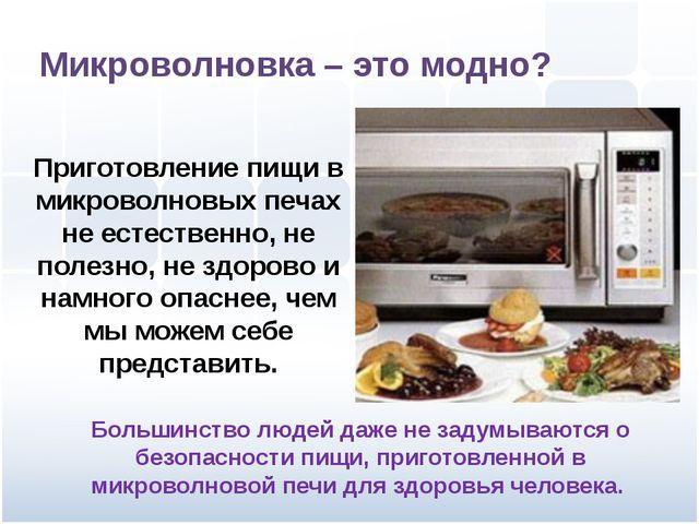 Приготовление пищи в микроволновых печах не естественно, не полезно, не здоро...